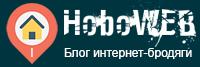 HoboWEB - Заметки о создании сайтов и блогосфере, о способах оптимизции кода и контента. Как заработать в Интернете не выходя из дома.