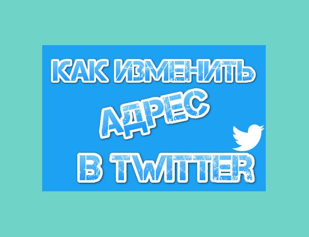 Изменить адрес страницы в Твиттере