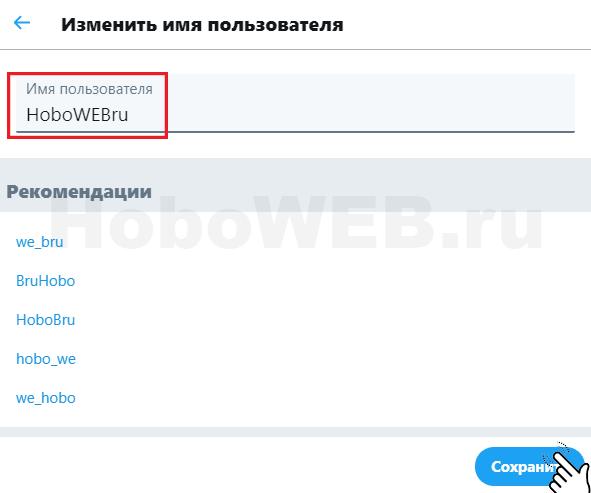 Сохранить имя пользователя
