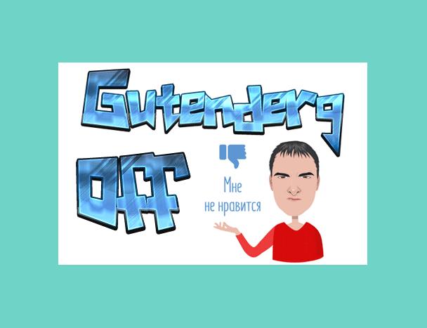 Как отключить редактор Gutenderg