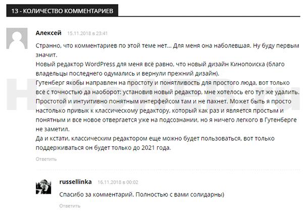 Отзывы пользователей Гутенберг