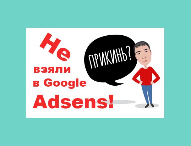 Блог не прошёл модерацию Google Adsens