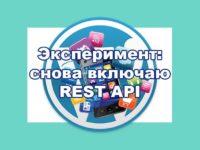 Возвращаю в работу REST API - эксперимент