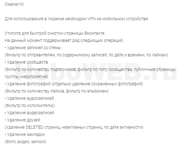 Функционал приложения CleanerVK