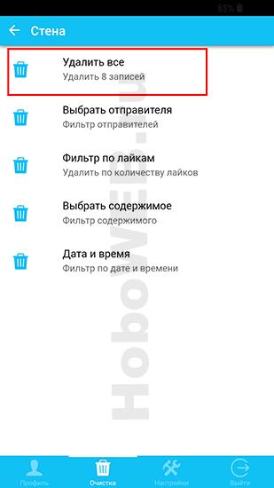 Удаление записей в приложении