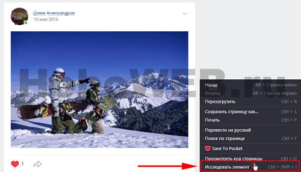 Вызов консоли браузера правой кнопкой мыши