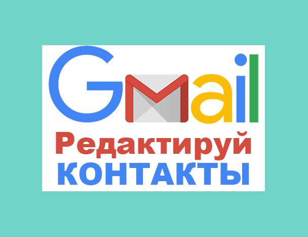 Инструкция, как удалить или отредактировать контакт Gmail