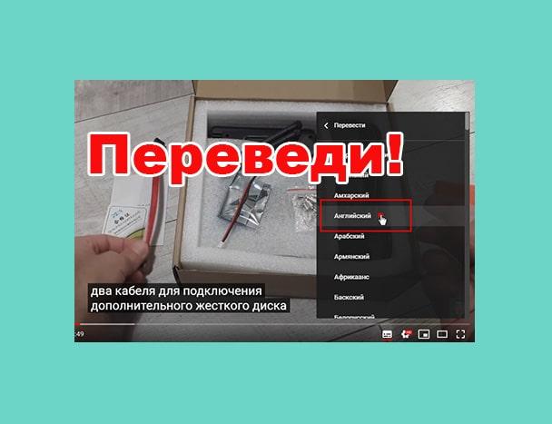 Вот так можно перевести субтитры на YouTube для компа и смартфона
