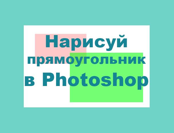 Как нарисовать контур прямоугольника в Photoshop