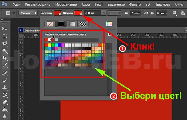Выбрать цвет контура прямоугольника