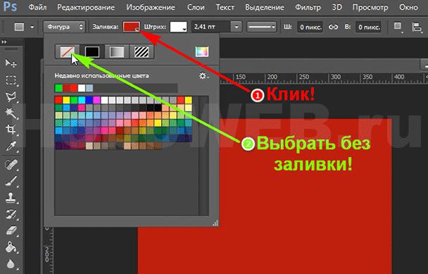 Выбрать цвет без заливки