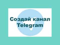Пошаговая инструкция по созданию Telegram-канала