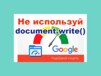 Не используй document.write() для ускорения сайта