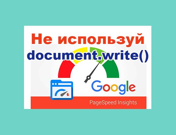 Не используй document.write() для ускорения сайта