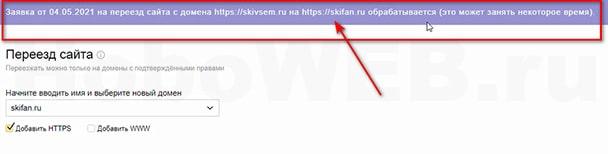 Сообщение Яндекс.Вебмастер о переезде сайта