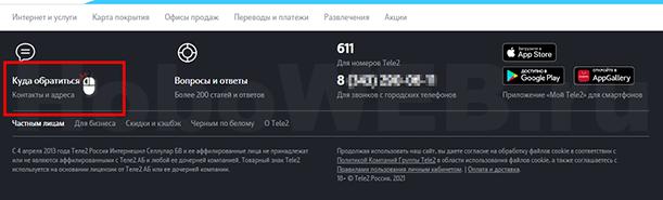 Футер главной страницы сайта Теле2