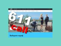 Постоянные ежедневные звонки с номера 611